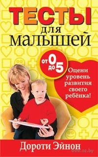 Тесты для малышей от 0 до 5. Дороти Эйнон
