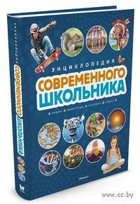 Энциклопедия современного школьника. Микеле Лауро