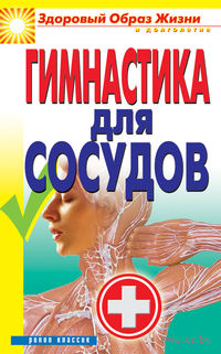 Гимнастика для сосудов. Ольга Захаренко