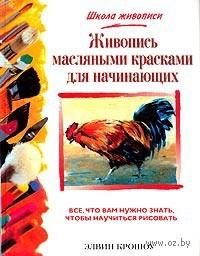 Живопись масляными красками для начинающих. Элвин Крошоу