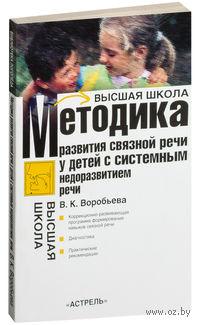 Методика развития связной речи у детей с системным недоразвитием речи. Валентина Воробьева
