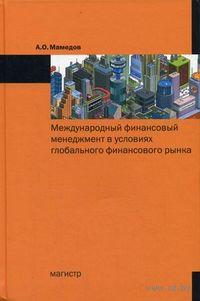 Международный финансовый менеджмент в условиях глобального финансового рынка. Артур Мамедов