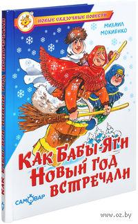 Как Бабы-Яги Новый год встречали. Михаил Мокиенко