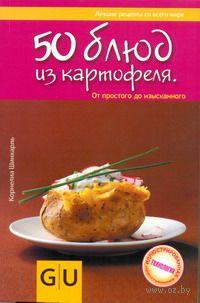 50 блюд из картофеля. От простого до изысканного. Корнелиа Шинхарль