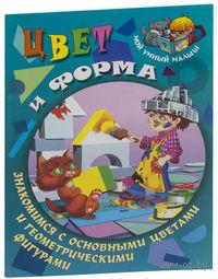 Цвет и форма. Знакомимся с основными цветами и геометрическими фигурами. Сергей Кузьмин