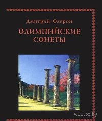 Олимпийские сонеты. Дмитрий Олерон