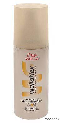 """Молочко для укладки волос WELLAFLEX """"Укладка и Восстановление"""" сильной фиксации (150 мл)"""