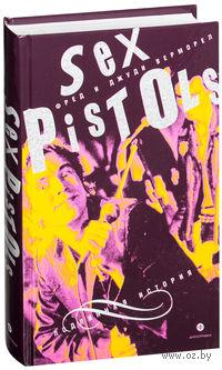 Sex Pistols. Подлинная история. Фред Верморел, Джуди Верморел
