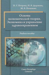 Основы экономической теории. Экономика и управление здравоохранением