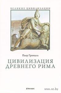 Цивилизация Древнего Рима. П. Грималь