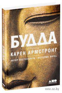 Будда. Карен Армстронг