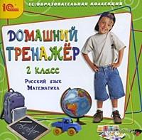 1С:Образовательная коллекция. Домашний тренажер, 2 класс. Русский язык, математика