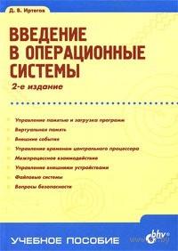 Введение в операционные системы. Дмитрий Иртегов