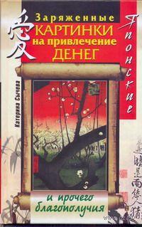 Японские заряженные картинки на привлечение денег и прочего благополучия. Катерина Сычева