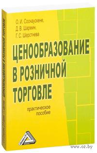Ценообразование в розничной торговле. Ольга Соснаускене, Г. Шерстнева, Д. Шармин