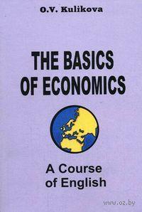 Английский язык для экономистов-международников. О. Куликова
