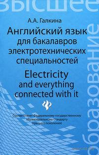Английский язык для бакалавров электротехнических специальностей. Анастасия Галкина