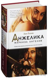 Анжелика, маркиза ангелов (кинообложка)