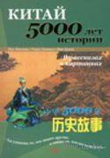 Китай - 5000 лет истории. В рассказах и картинках. Инь Шилинь, Чжан Цзяньго, Ван Дуань