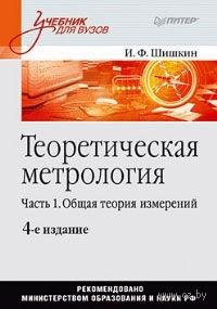 Теоретическая метрология. Часть 1. Общая теория изменений