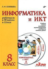 Информатика и ИКТ. 8 класс. Учебник (+ 2 DVD). Людмила Соловьева