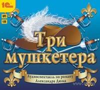 Дюма А. Три мушкетера. Аудиоспектакль. Александр Дюма (отец)