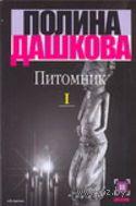 Питомник (в двух книгах - мягкая обложка). Полина Дашкова