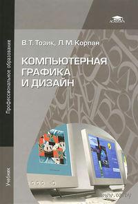 Компьютерная графика и дизайн