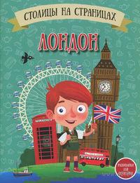 Столицы на страницах. Лондон