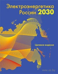 Электроэнергетика России 2030. Целевое видение. Борис Вайнзихер