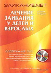 Заикание.net. Лечение заикания у детей и взрослых (+ DVD). В. Черныш, Андрей Блудов