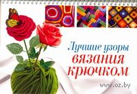Лучшие узоры вязания крючком. Екатерина Капранова