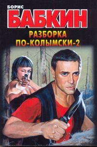 Разборка по-колымски-2 (м). Борис Бабкин