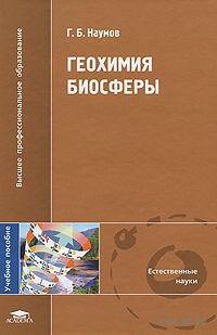 Геохимия биосферы. Георгий Наумов