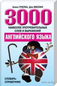3000 наиболее употребительных слов и выражений английского языка. Словарь-справочник. Алекс Пчелка