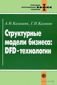 Структурные модели бизнеса: DFD-технологии. Георгий Калянов