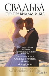 Свадьба по правилам и без. Полное руководство для подготовки к свадьбе. Наталья Криштоп