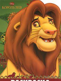 Король лев. Раскраска-улыбка