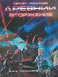 Древний. Вторжение (книга четвертая - мягкая обложка). Сергей Тармашев