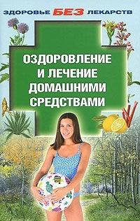 Оздоровление и лечение домашними средствами. С. Долинина