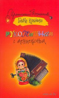 Рукопашная с Мендельсоном (м). Галина Куликова
