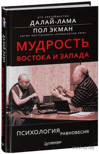 Мудрость Востока и Запада. Психология равновесия. Далай-Лама, Пол Экман