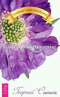 Самопреображение. Георгий Сытин