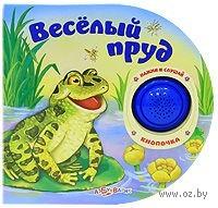Веселый пруд. Книжка-игрушка. Валерия Зубкова