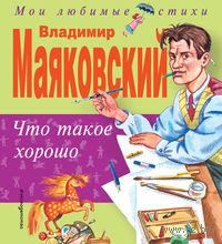Что такое хорошо. Владимир Маяковский