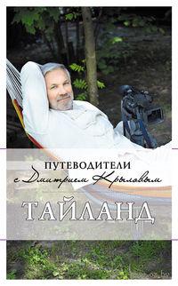 Таиланд (+ DVD). Дмитрий Крылов, Артур Шигапов