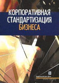 Корпоративная стандартизация бизнеса. Александр Цветков, В. Шапиро, Н. Ольдерогге