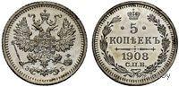5 копеек 1908 СПБ ЭБ