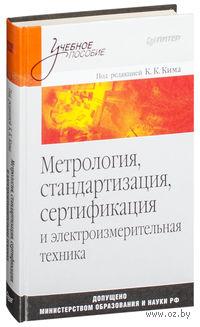 Метрология, стандартизация, сертификация и электроизмерительная техника. К. Ким