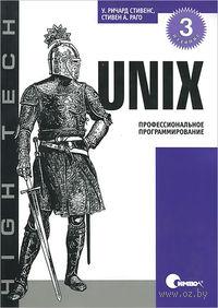 Unix. Профессиональное программирование. Уильям Стивенс, Стивен Раго